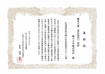 表彰状 水資源機構表彰状