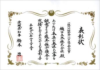 表彰状 知事賞