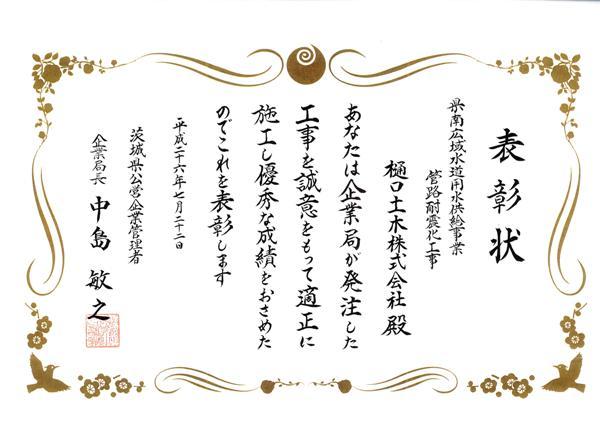 表彰状 茨城県企業局長賞