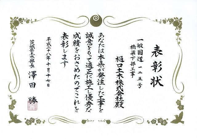 表彰状 茨城県土木部長賞