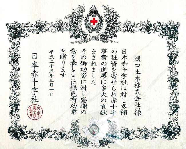 日本赤十字様よりいただきました。